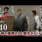 #40【龍が如く2 HD EDITION】あの頃の初見プレイをもう一度【修正版】[ゲーム実況byみぃちゃんのゲーム実況ちゃんねる。]