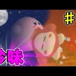 【実況】星のカービィ64 でたわむれる Part6[ゲーム実況byシンのたわむれチャンネル]