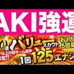 【プロスピA】AKI強運の持ち主説。【プロ野球スピリッツA】#542[ゲーム実況byAKI]