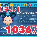 ツムツム D23スペシャルミッキー sl1 1036万[ゲーム実況byツムch akn.]