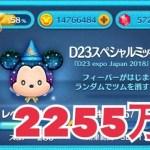 ツムツム D23スペシャルミッキー sl6 2255万[ゲーム実況byツムch akn.]