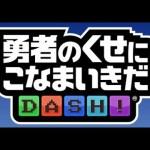 【リセマラ】勇者のくせにこなまいきだDASH![ゲーム実況byMomotaro・m・channel]