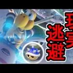 【実況】 マリオカート8DX でたわむれる Part54 トゲゾー後方確認[ゲーム実況byシンのたわむれチャンネル]