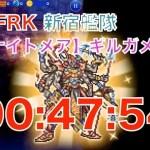 【ffrk】ナイトメア 〜ギルガメッシュ3〜 47:54[ゲーム実況by新宿艦隊のFFRK実況]