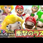 【Switch】最終回!衝撃のラスト!マリオ+ラビッツ キングダムバトル!実況プレイ!Part33【マリラビ】[ゲーム実況byMOTTV]
