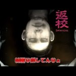台湾の超絶怖いホラゲを平然と実況プレイ【返校 -Detention-】#1[ゲーム実況byごろん]