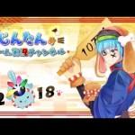 【フリーホラー】ツクモノガタリ~狗神編~[ゲーム実況byじんたん]