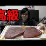 【衝撃】帝王様が高級ステーキを食べる。その値段に国民が驚愕する。【闇の帝王、不敗の猛者】[ゲーム実況by闇の帝王、不敗の猛者]