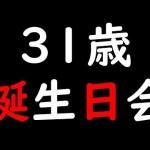 【祝31歳】誕生日プレゼント開封LIVE!みんないつもありがとう!【MOYA/モヤ】[ゲーム実況byMOYA GamesTV]