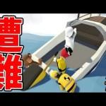【4人実況】協力しない4人で海に出たら遭難して詰みました【Human: Fall Flat #6】[ゲーム実況byレトルト]