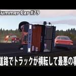 高速道路でトラックが横転して最悪の事態に #79【 My Summer Car 実況 アフロマスク 】[ゲーム実況byアフロマスク]