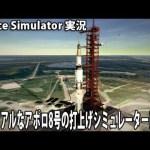 超絶リアルなアポロ8号計画のシミュレーターに挑戦【 Space Simulator 実況 アフロマスク 】[ゲーム実況byアフロマスク]