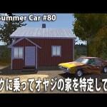 バイクに乗ってオヤジの家を特定してみた #80【 My Summer Car 実況 アフロマスク 】[ゲーム実況byアフロマスク]