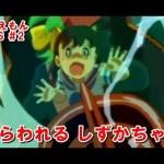 ドラえもん のび太の宝島 3DS!さらわれる しずかちゃん #2[ゲーム実況byゲーム動画ともとも]