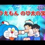 ドラえもん 映画 のび太の宝島 3DS!エンディング #6[ゲーム実況byゲーム動画ともとも]