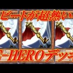 遊戯王デュエルリンクス HEROは今ビートが超熱い!!E-HEROデッキでランクマッチ+デッキレシピ公開!!Yu-Gi-Oh! Duel Links[ゲーム実況byふっちょのゲーム日記]