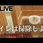 【PUBG】トイレは掃除しよう配信[ゲーム実況byまぐにぃゲーム実況本館]