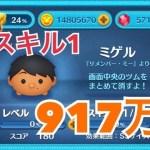 ツムツム ミゲル sl1 917万[ゲーム実況byツムch akn.]