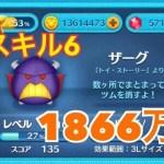 ツムツム ザーグ sl6 1866万[ゲーム実況byツムch akn.]