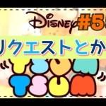 【ツムツム YouTubelive】#55 リクエストなど[ゲーム実況byツムch akn.]