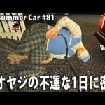 店オヤジの不運な1日に密着 #81【 My Summer Car 実況 アフロマスク 】[ゲーム実況byアフロマスク]