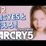 #12 カルト女子の誘惑に瞬殺で落ちた主人公 FARCRY5 実況!【PS4日本語】[ゲーム実況byカーソンLee]