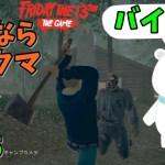 【13日の金曜日】さよならシロクマさん #265【ゲーム実況】 Friday the 13th The Game[ゲーム実況by島津の鉄砲兵]