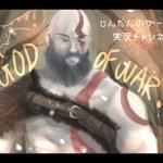 【本日発売】ゴッド・オブ・ウォー ♯3[ゲーム実況byじんたん]