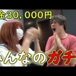 【モンスト】オフ会のあと、みんなで『ガチャ』賞金3万円!ガチャはみんなと楽しくや♪【MOYA】[ゲーム実況byMOYA GamesTV]