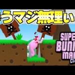 トゲ地獄で笑いすぎて全くゲームが進まない件w【Super Bunny Man:SK実況2】[ゲーム実況byshow]