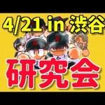パワプロアプリ 4/21 渋谷の交流会のお話 Nemoまったり実況 パワプロ アプリ[ゲーム実況byNemogamevideo]