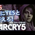 #6 FARCRY5 ストーリー 実況!【PS4Pro日本語】ファークライ5[ゲーム実況byカーソンLee]