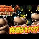 8年前のゲームの新しいバグを見つける男。ドンキーコングリターンズ実況!#9【Wii】[ゲーム実況byMOTTV]