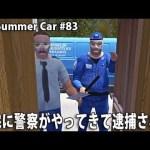 自宅に警察がやってきて逮捕される #83【 My Summer Car 実況 アフロマスク 】[ゲーム実況byアフロマスク]