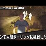 青バンで人間ボーリングに挑戦した結果 #84【 My Summer Car 実況 アフロマスク 】[ゲーム実況byアフロマスク]