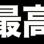 【プロスピA】最高の結果となりました。【プロ野球スピリッツA】#599【AKI GAME TV】[ゲーム実況byAKI]