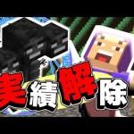 【マイクラ】新実績解除で広げよう 最終回【Captive Minecraft Ⅱ】[ゲーム実況byあしあと]