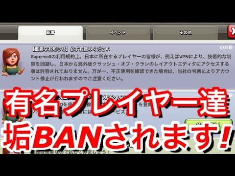 【悲報】GREE訴訟問題で垢BAN祭り!?VPNでレイアウトエディタ戻すのは禁止と公式が発表!【クラクラ】[ゲーム実況byけいすけ実況局]