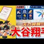 パワプロアプリ No 1373 天才センスの作り方=大谷翔平という名前。チムランSS6へ Nemoまったり実況 パワプロ アプリ[ゲーム実況byNemogamevideo]