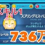 ツムツム スプリングミス・バニー sl1 736万[ゲーム実況byツムch akn.]