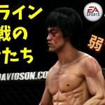 【UFC3】オンライン対戦は、猛者ばかり【ゲーム実況】ea sports ufc 3[ゲーム実況by島津の鉄砲兵]