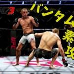 【UFC3】バンダム級の素早い攻防戦【ゲーム実況】ea sports ufc 3[ゲーム実況by島津の鉄砲兵]