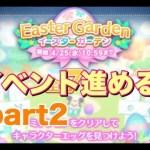【ツムツム YouTubelive】#63 4月イベント!part2[ゲーム実況byツムch akn.]