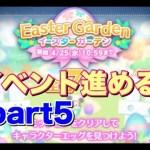 【ツムツム YouTubelive】#68 4月イベント!part5[ゲーム実況byツムch akn.]