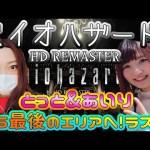 バイオハザード1 HD REMASTERに挑戦していく!#5【とっと&あいり】[ゲーム実況byとっとのげーむべや。]