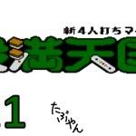 #11 役満天国 ワールドツアー ファミコン 【たぶやん】[ゲーム実況byたぶやんのレトロゲーム実況]