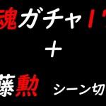 【モンスト】銀魂コラボ!ガチャ、17連引いた結果+近藤勲!周回中の切り取りシーン【MOYA】[ゲーム実況byMOYA GamesTV]