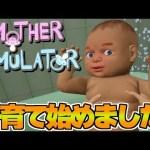 子育て体験してみたらお母さんの凄さが分かった件w【Mother Simulator実況】[ゲーム実況byshow]