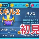 ツムツム サノス スキル2[ゲーム実況byツムch akn.]