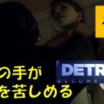 #2【高難易度】ジーンの「Detroit Become Human(デトロイトビカムヒューマン)」[ゲーム実況byジーンのゲームチャンネル]
